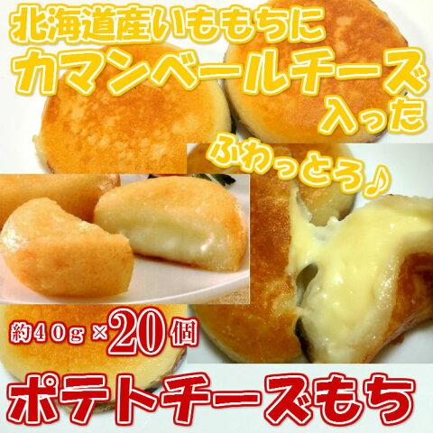 5000円以上購入3/16まで1000円OFFcoupon!北海道産のいももちにカマンベールチーズが入った! ポテチーズもち♪約40g×20個/カマンベール/冷凍A