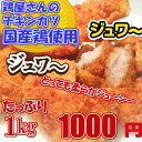 50%OFF!国産鶏肉使用!鶏屋さんのチキンカツ 1kg /チキン/業務用/唐揚げ/から揚げ/冷凍A 10P03Dec16
