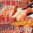 脂がのってふっくら絶品!!【訳あり】銀鮭切り落としどっさり500g×2P(1kg)(中辛/未加熱品)送料無料/冷凍A