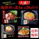 3980円以上購入5/8まで500円OFFcoupon!海鮮丼20食セット(マグロ漬け5p+ネギトロ5P+