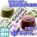 日光連山の恵み、日光伏流水を使用した 水ようかん(小豆・抹茶)2種×4個セット/ようか