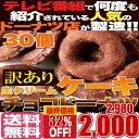 カカオ分45%の高級チョコレート使用!!【訳あり】生クリーム...