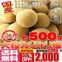 3980円以上購入5/8まで500円OFFcoupon!国産豊後梅100%使用。無着色☆お徳用大粒カリ