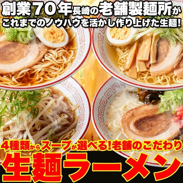 5000円以上購入6/5まで1000円OFFcoupon!創業70年!!長崎老舗の味!!スープが選べる!生麺ラーメン(3食+スープ付き)/送料無料/メール便