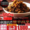 超激辛高菜500g/唐辛子入り高菜油炒め/送料無料/メール便