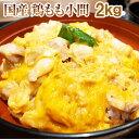国産 鶏もも 小間A 2kg【岩手県産】親子丼やオムライスに 鶏もも/冷凍A