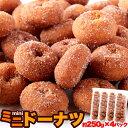 ミニドーナツ1kg(250g×4袋)みんな大好き!一口サイズのドーナツが夢の食べ放題級!/常温便