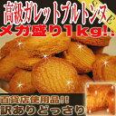【訳あり お菓子】高級ガレットブルトンヌどっさり1kg/ガレット/洋菓子/おかし/常温便/