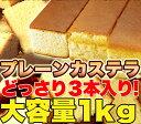 [メチャ安!!]本場長崎のプレーン カステラ大容量1kg 3本セット 長崎カステラ 送料無料 かすてら 和菓子 SALE 常温便