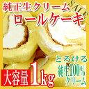 【訳あり 端っこ入り】純正 生クリームロールケーキ1kg/お菓子 おかし/洋菓子/冷凍A/