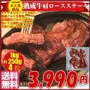 熟成牛!穀物肥育牛・肩ロースステーキ250g厚み約1.3cm×(4枚)1キロ/ロースステーキ/ステーキ/送料無料/冷凍A