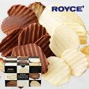 ロイズ ROYCE' ポテトチップチョコレート オリジナル&フロマージュブラン 380g 北海道 お土産 お菓子 ギフト