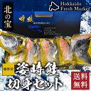 時鮭姿切身 約2.0kg サケの切り身 送料無料 時鮭のきり...
