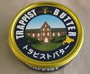 トラピスト缶バター