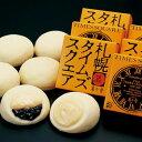 札幌タイムズスクエア 8個入り 北海道 お土産 土産 みやげ おみやげ お菓子 スイーツ