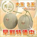 夕張メロン 夕張市農協共撰品 秀品大玉(約1.6kg) 2玉...