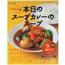 大泉洋の 本日のスープカレーのスープ 北海道 お土産 おみやげ父の日 2020