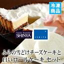 【店内全品ポイント10倍!!】 石屋製菓「白いロールケーキ」と新谷「ふらの雪どけチーズケ