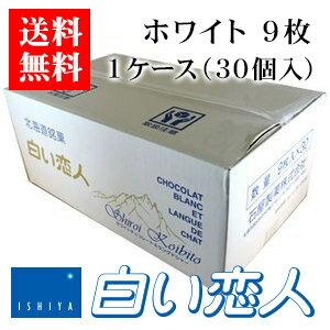 【送料無料】石屋製菓 白い恋人 ホワイト 9枚入り 1ケース(30個)