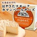 はやきた 夢民舎 スモークカマンベールチーズ 北海道 お土産 おみやげ父の日 2020