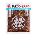 松尾ジンギスカン マトン 400g ※常温・冷蔵商品を同時に購入頂いた場合、別途送料がかかります。 北海道 お土産 土産 みやげ おみやげ