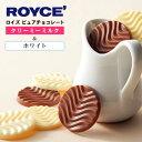 【ロイズの正規取扱店舗】ROYCE'ピュアチョコレート クリ...