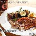 北海道焼肉ソースマイルド(200g) NORTH FARM STOCK (ノースファームストック) 北海道 お土産 土産 みやげ おみやげお歳暮 クリスマス 2019