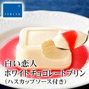 白い恋人 ホワイトチョコレートプリン (ハスカップソース付き...