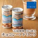 石屋製菓 白い恋人 チョコレートドリンク 1缶【2019バレ...