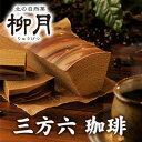 【数量限定】柳月 三方六 珈琲北海道お土産 ギフト プチギフ...