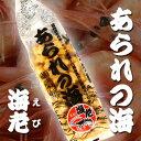 あられの海 えび 北海道 お土産 土産 みやげ おみやげ お菓子 スイーツ