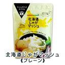 北海道じゃがマッシュ プレーン味 160g カルビー 北海道 お土産 おみやげ お菓子 スイーツ母の日 2020