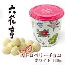 六花亭 ストロベリーチョコ ホワイト 130g 1個お歳暮 ...