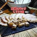 訳あり【送料無料】山わさび チャーシュー 150g 国産 焼豚 お試しパック 焼き豚 北海道産 おつまみ 無添加