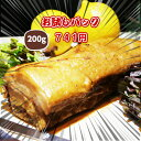 お試しパック チャーシュー 200g 焼豚 甘たれ 厚切り 焼き豚 北海道 おつまみ 無添加 訳あり ではありません。
