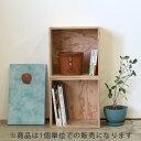 おしゃれな WOOD BOX・多機能収納ボックス・木材・ウッド・木箱・木製 360[無塗装・