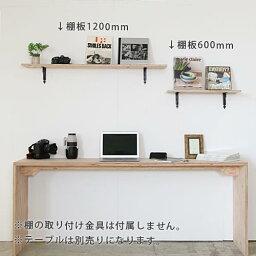 ウォールシェルフ(600mm)・棚板・木材・ウッド・木製・[無塗装・ナチュラル・ブラック・ホワイト]1個
