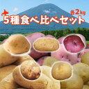 [2019年秋収穫 じゃがいも 食べ比べセット]北海道真狩産「5種食べ比べセット」各種2kgずつ計10kg/じゃがいも/北海道/10kg ジャガイモ