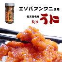 [塩うに/瓶詰め] 60g 北海道礼文島産 エゾバフンウニ使用!甘口一夜漬 純粒うに/1本