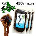 北海道礼文島産 天然塩もずく 150g×3袋 計450g 塩もずく/国産/北海道産