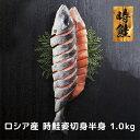 ロシア産 時鮭姿切身半身 1.0kg