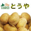 [2016年秋収穫 とうや 3kg] 北海道真狩産じゃがいも「とうや」ジャガイモ 新じゃがいも 新じゃが 新ジャガ【楽ギフ_包装】【楽ギフ_のし】【楽ギフ_のし宛書】