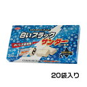 【ホワイトデー お返し】 有楽製菓 (北海道限定) 白いブラックサンダー 20袋入
