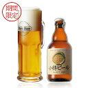 小樽ビール HELLES/ヘレス ラガービール 地ビール 330ml×12本(1ケース)