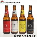 ビールお酒クラフトビール北海道オホーツクビール飲み比べ330ml瓶4本セット北見ポイント消化お土産