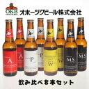 ビールお酒クラフトビール北海道オホーツクビール飲み比べ330ml瓶8本セット北見ポイント消化お土産