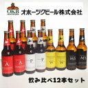 ビールお酒クラフトビール北海道オホーツクビール飲み比べ330ml瓶12本セット北見ポイント消化お土産