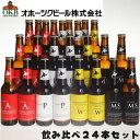ビールお酒クラフトビール北海道オホーツクビール飲み比べ330ml瓶24本セット北見ポイント消化お土産