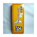 ロマンス製菓 北海道 バターキャラメル ポイント消化 お土産