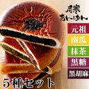 ほんま月寒あんぱん5種セット 北海道 お取り寄せ お菓子 お土産 ホワイトデー お返し